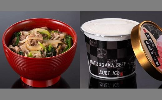 【1-208】松阪牛牛丼の具&松阪牛牛脂アイスセット
