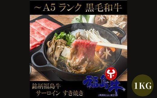 No.1045 最高級 黒毛和牛 ロースすき焼き・しゃぶしゃぶ用 1Kg  特選福島牛A5~A4等級