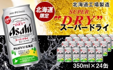★限定予約★アサヒスーパードライ 350ml 24缶入り1ケース <北海道限定>1000ケース限定