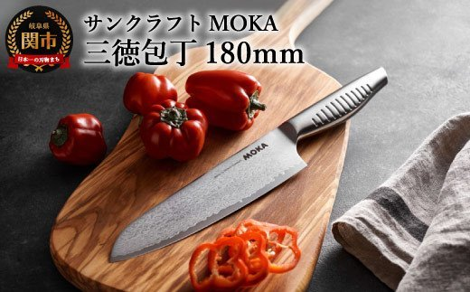 H40-01 MOKA ダマスカス三徳包丁