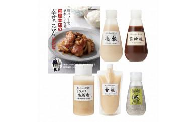 基本調味料+にんにく塩糀=活用幅無限大【幸せごはんと5種の糀調味料セット】