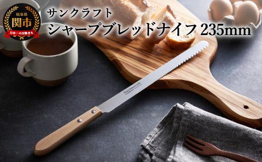 H6-01 シャープブレッドナイフ