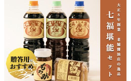 【ギフト用】七福堪能セット
