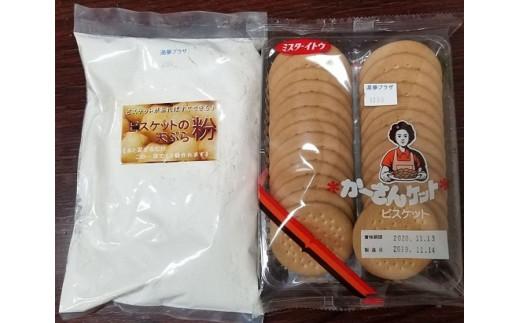 西和賀のソウルフード!ビスケット天ぷら手づくりセット