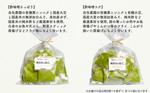 お品は、酢味噌さっぱり:20ml×18袋、酢味噌コク:20ml×18袋になります。冷凍ですので自然解凍or流水解凍でご使用下さい