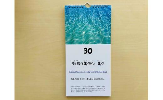 与論のことわざ日めくりカレンダー&あんまぁ~ずへの活動支援【支援金:3万6千円】
