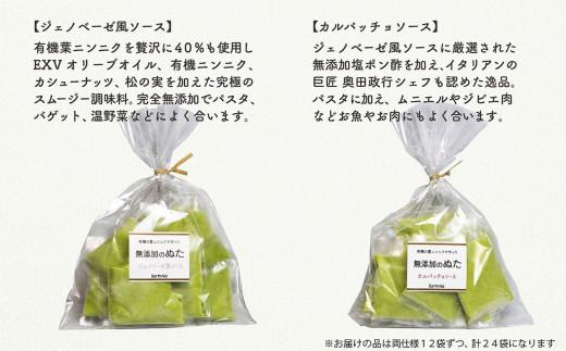 お品はジェノベーゼ風:20ml×12袋、カルパッチョ:20ml×12袋になります。冷凍ですので自然解凍or流水解凍でご使用下さい