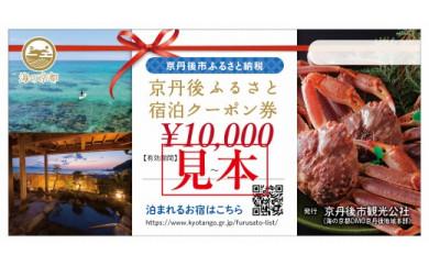 【京丹後市観光公社】 京丹後ふるさと宿泊クーポン券(10,000円分)