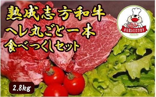 熟成志方和牛ヘレ丸ごと一本食べつくしセット(2.8㎏)【ニコニコエール品】