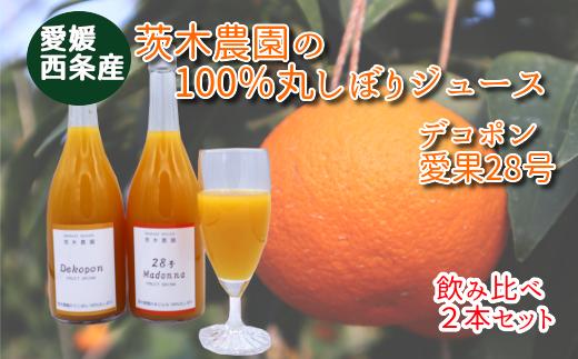 【訳あり・賞味期限間近】<数量限定>茨木農園の100%丸しぼりジュース2本セット(愛果28号・でこぽん)