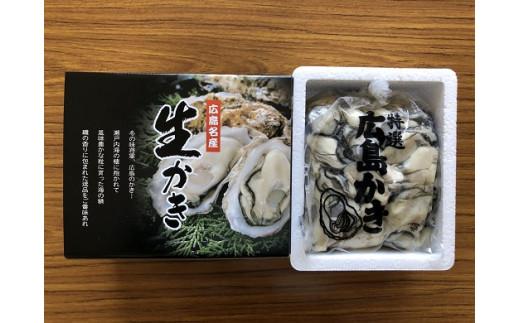 A130 ハマミツ海産 生牡蠣むき身(加熱調理用)【1kg】