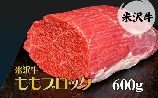 B081 米沢牛ももブロック600g<後藤屋肉店>