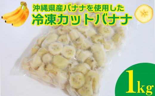 沖縄県産バナナを使用した「冷凍カットバナナ」1kg