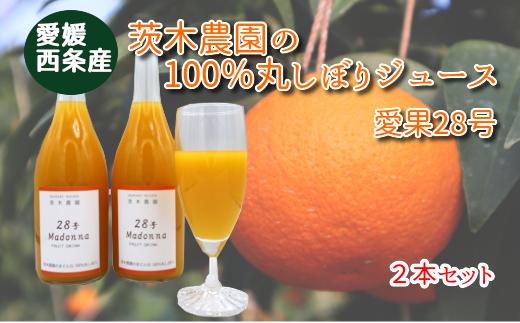 【訳あり・賞味期限間近】<数量限定>茨木農園の100%丸しぼりジュース2本セット(愛果28号)