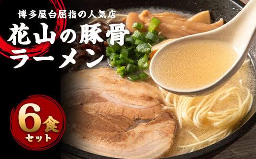 博多屋台の人気店「花山」豚骨ラーメン 6食