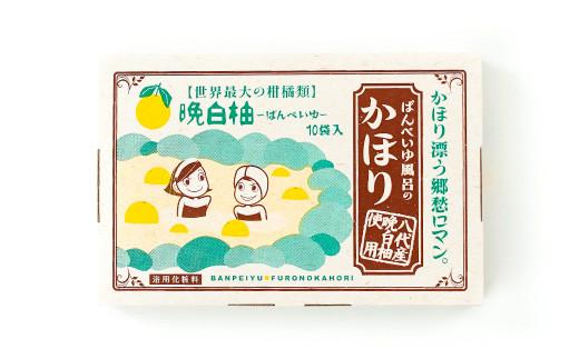 晩白柚 アロマまるごとセット(入浴剤、洗顔せっけん)