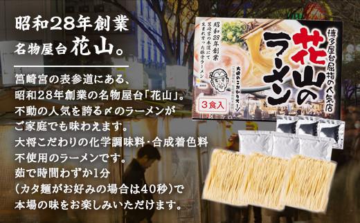 昭和28年創業 名物屋台 花山