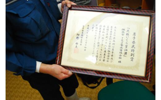 岩手県民特別賞をいただきました。