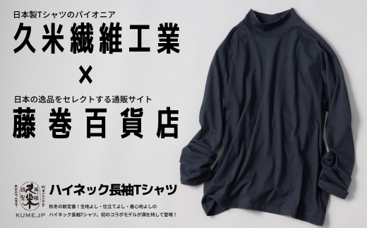㊸【久米繊維工業】ハイネック長袖Tシャツ (藍鉄)藤巻百貨店別注モデル