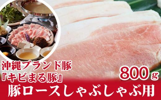 【沖縄県ブランド豚】『キビまる豚』豚ロースしゃぶしゃぶ用800g