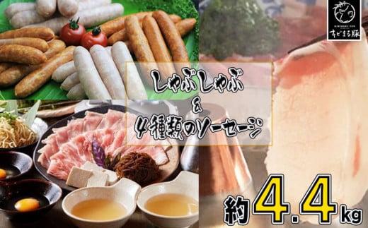 キビまる豚【しゃぶしゃぶ用】アラカルト 約4.4kgセット