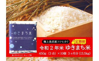 【定期便/全3回】ゆきまち米450g×10 令和2年度米 極上魚沼産コシヒカリ