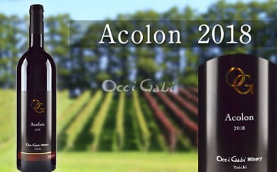 【OcciGabi Winery】アコロン2018