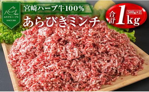 牛肉100%<宮崎ハーブ牛>粗挽きミンチ 500g×2パック【B477】