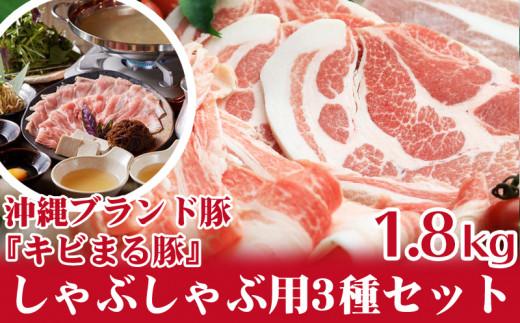 【沖縄県ブランド豚】『キビまる豚』しゃぶしゃぶ用3種セット1.8kg