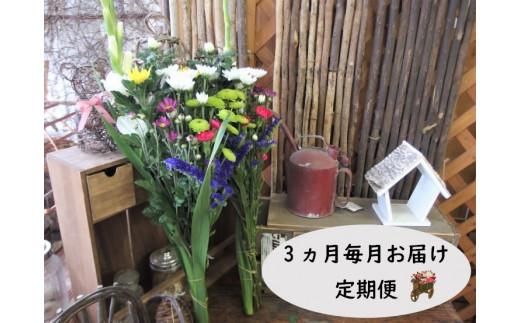 【定期便 / 3ヶ月】お供えのお花 菊使用 1対