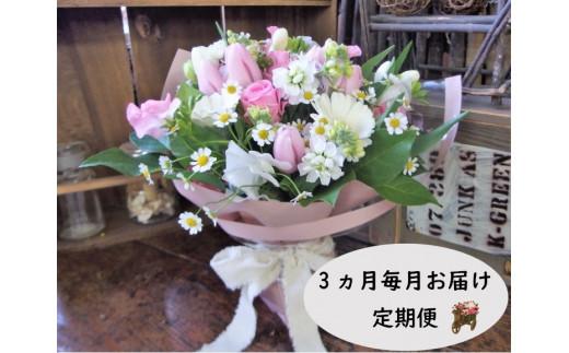 【定期便 / 3ヶ月】季節の花束