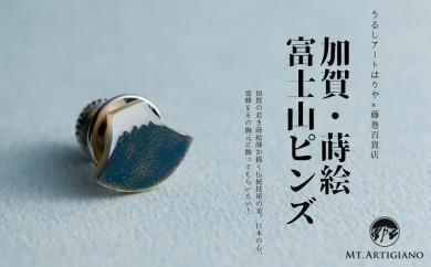 加賀の蒔絵の伝統技術 うるしアートはりや×藤巻百貨店別注「富士山ピンズ」