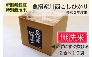 【無洗米】魚沼産川西こしひかり2合×10袋 新潟県認証特別栽培米 令和2年度米