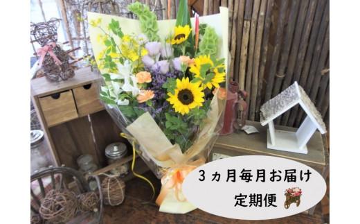 【定期便 / 3ヶ月】お供えのお花 洋花のみ使用 1束