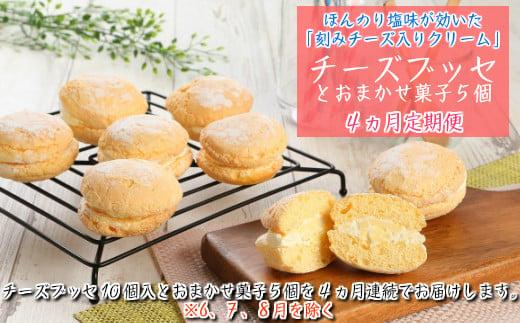 【定期便4カ月】こだわりの窯焼き「チーズブッセ」10個入とおまかせ菓子5個×4ヵ月連続お届け