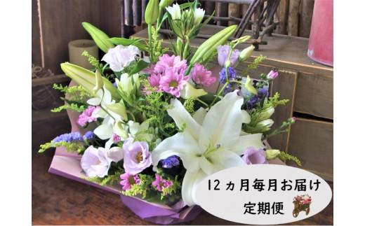 【定期便 / 12ヶ月】心安らぐお供え フラワーアレンジメント (中)