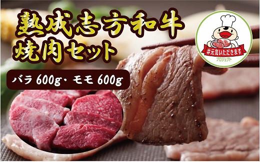 熟成志方和牛焼肉用セット(1.2㎏)【ニコニコエール品】