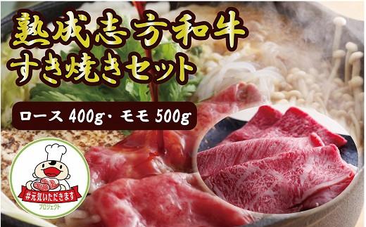 熟成志方和牛すき焼き用セット(900g)【ニコニコエール品】