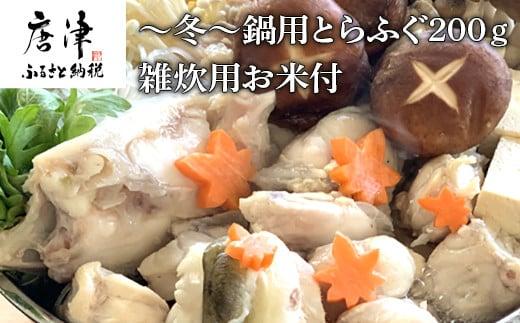 irodoriiからつ特別版!〜冬〜鍋用とらふぐ200g・雑炊用お米付