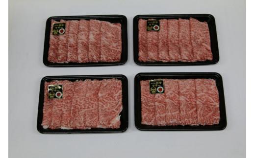 ニコニコエール品 鹿児島黒牛ローススライス(1.2kg)
