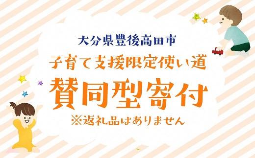 AAA 【子育て支援限定使い道】賛同型寄付(大分県豊後高田市)