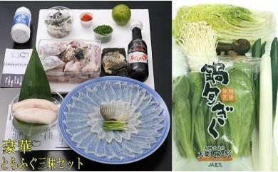 FI46-52 豪華とらふぐ三昧セット※白子・野菜付(刺身・鍋2~3人前)【ニコニコエール品】