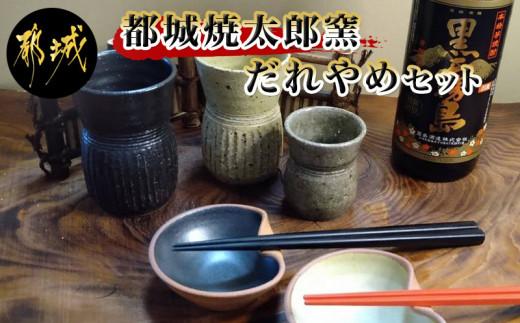 都城焼太郎窯 だれやめセット_MJ-F902