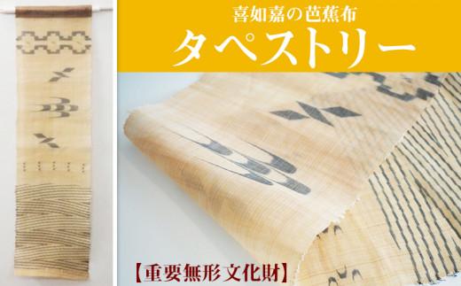 喜如嘉の芭蕉布 板敷浜(イタジキハマ)・トゥイグワァー タペストリー【重要無形文化財】