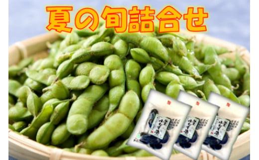 A01-672 【令和3年分先行予約】鶴岡 夏の旬詰合せ【だだちゃ豆1.2kg(300g×4袋)&なす浅漬け(120g×3袋)】