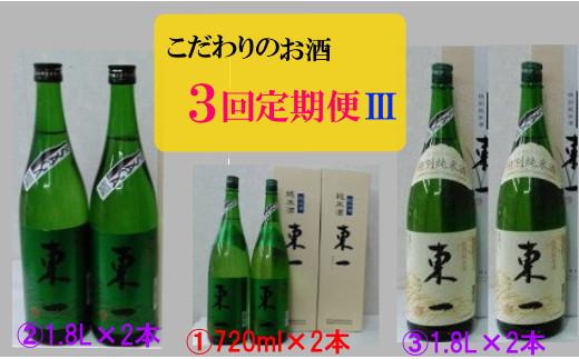 R-42 こだわりのお酒3回定期便Ⅲ