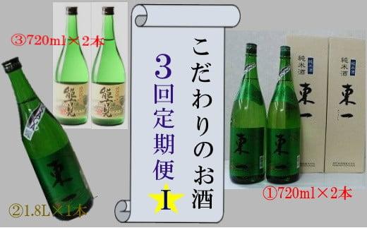 Q-56 こだわりのお酒3回定期便Ⅰ