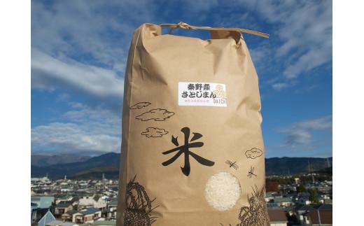 015-16秦野の米(さとじまん)10kg