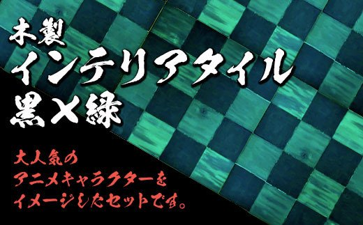 【鬼剣舞のまち 北上市】木製 インテリアタイル 黒 × 緑