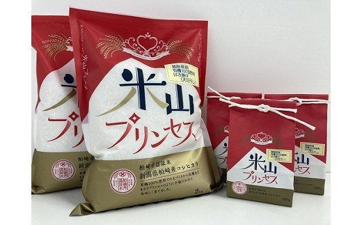 柏崎市認証米「米山プリンセス」2kg×2袋と300g×3袋をお届けします